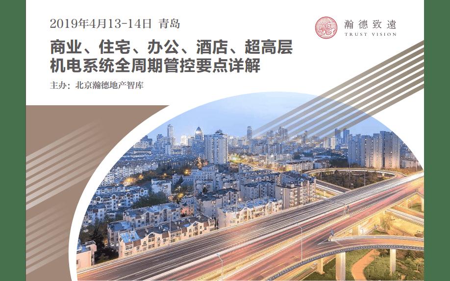 2019商业、住宅、办公、酒店、超高层机电系统全周期管控要点详解(青岛)