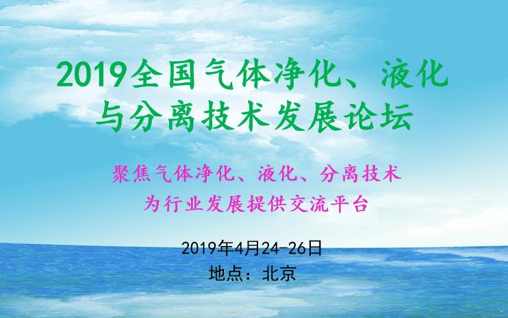 2019全国气体净化、液化与分离技术发展论坛(北京)
