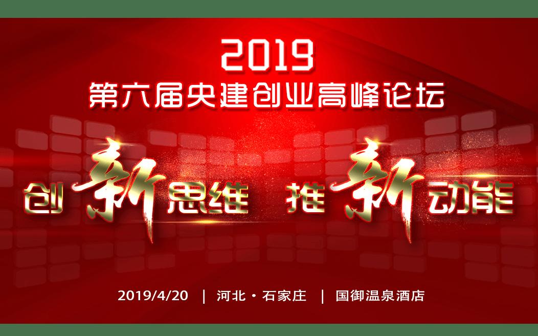 2019第六届央建创业高峰论坛【石家庄】