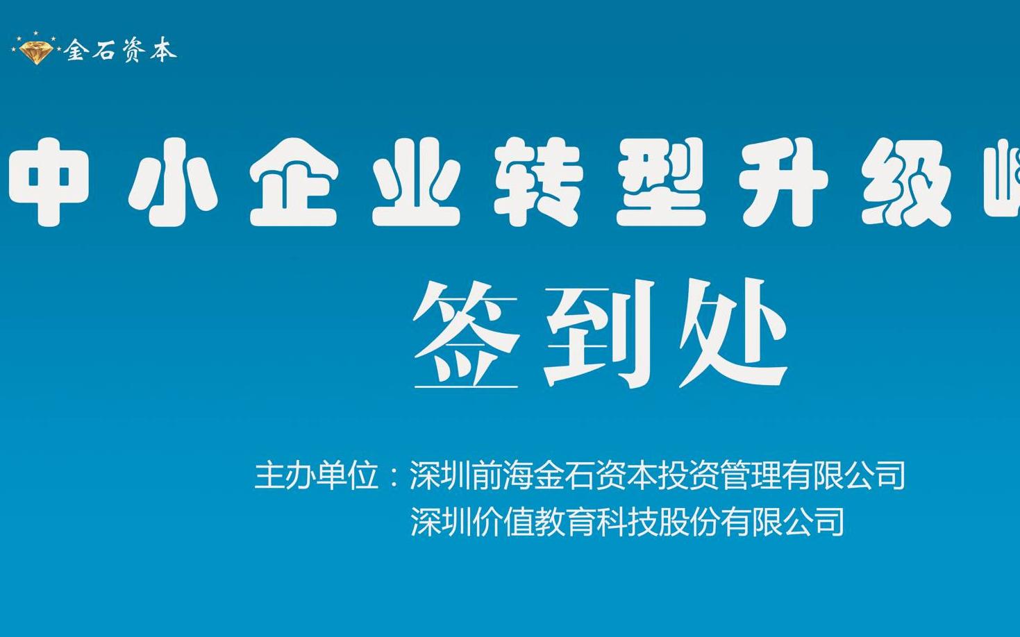 2019中國企業轉型升級與投融資對接峰會(北京)