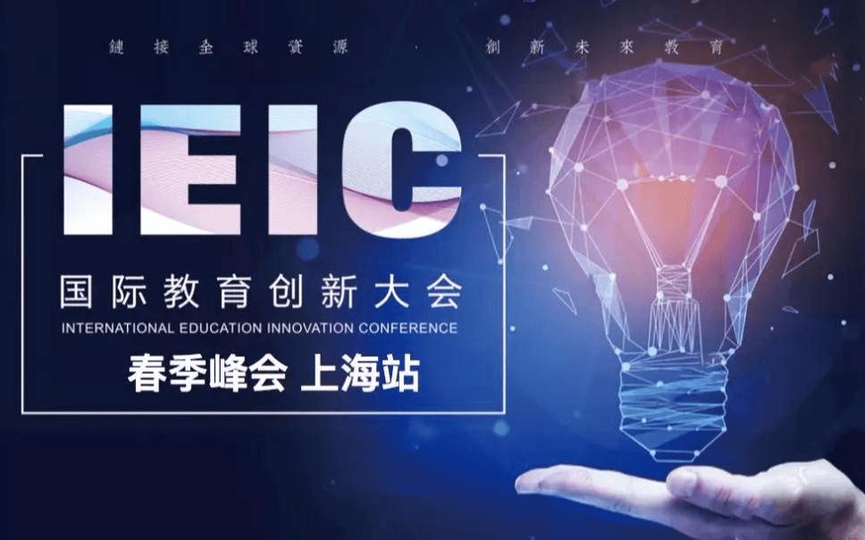 2019 IEIC国际教育创新大会春季峰会|上海站