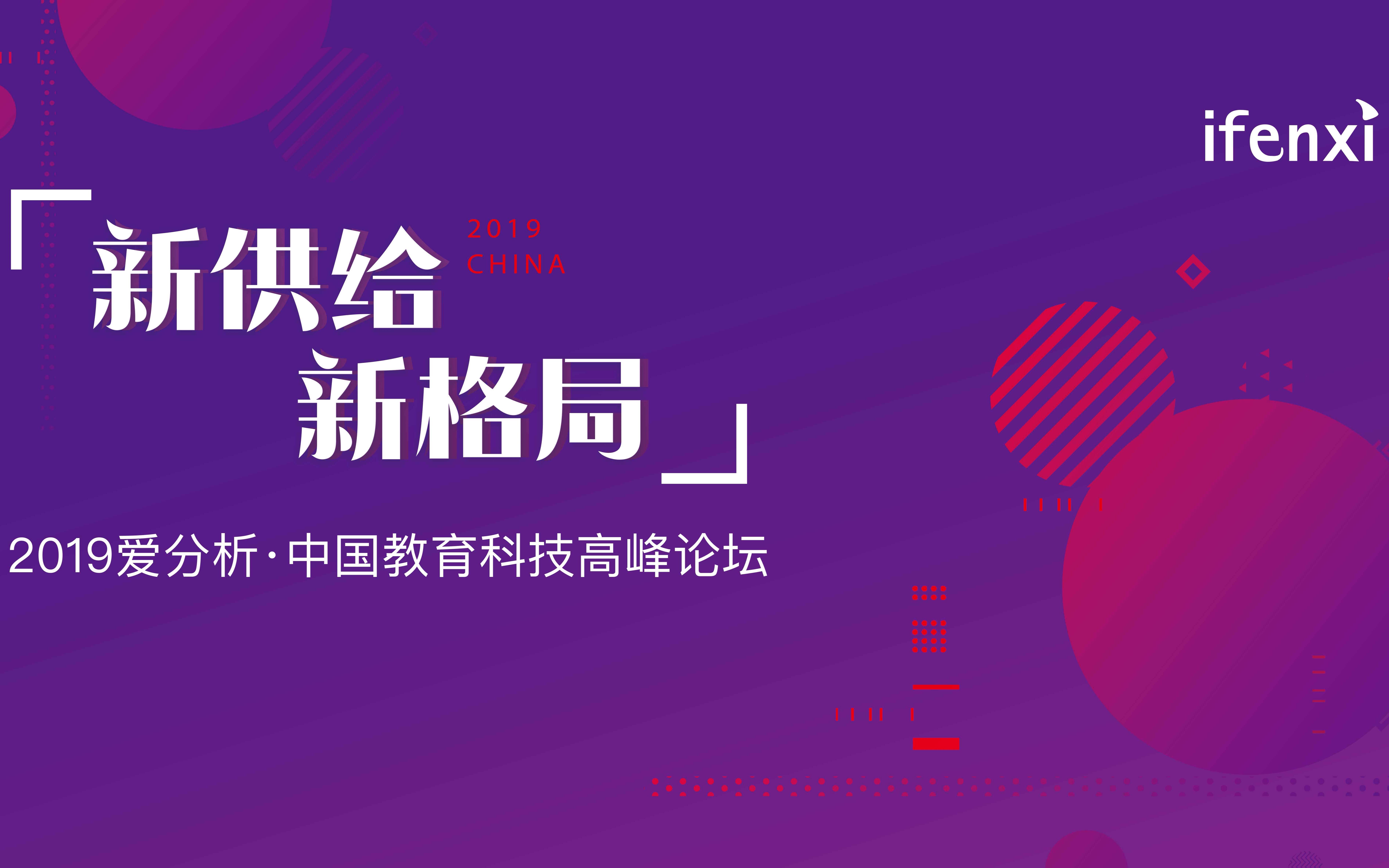 2019爱分析·中国教育科技高峰论坛(北京)