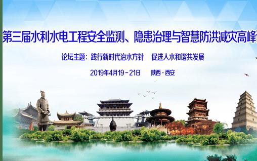 2019第三届水利水电工程安全监测、隐患治理与智慧防洪减灾高峰论坛(西安)