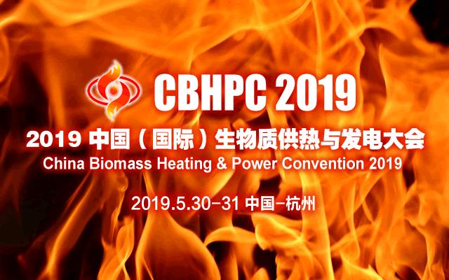 2019中国(国际)生物质供热与发电大会 | 杭州