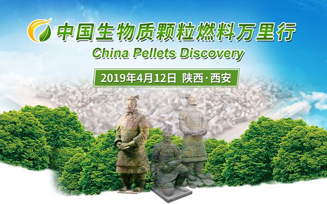 2019中国生物质颗粒燃料万里行·巡回培训营—西安站