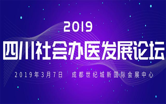 2019年四川社会办医发展论坛(成都)