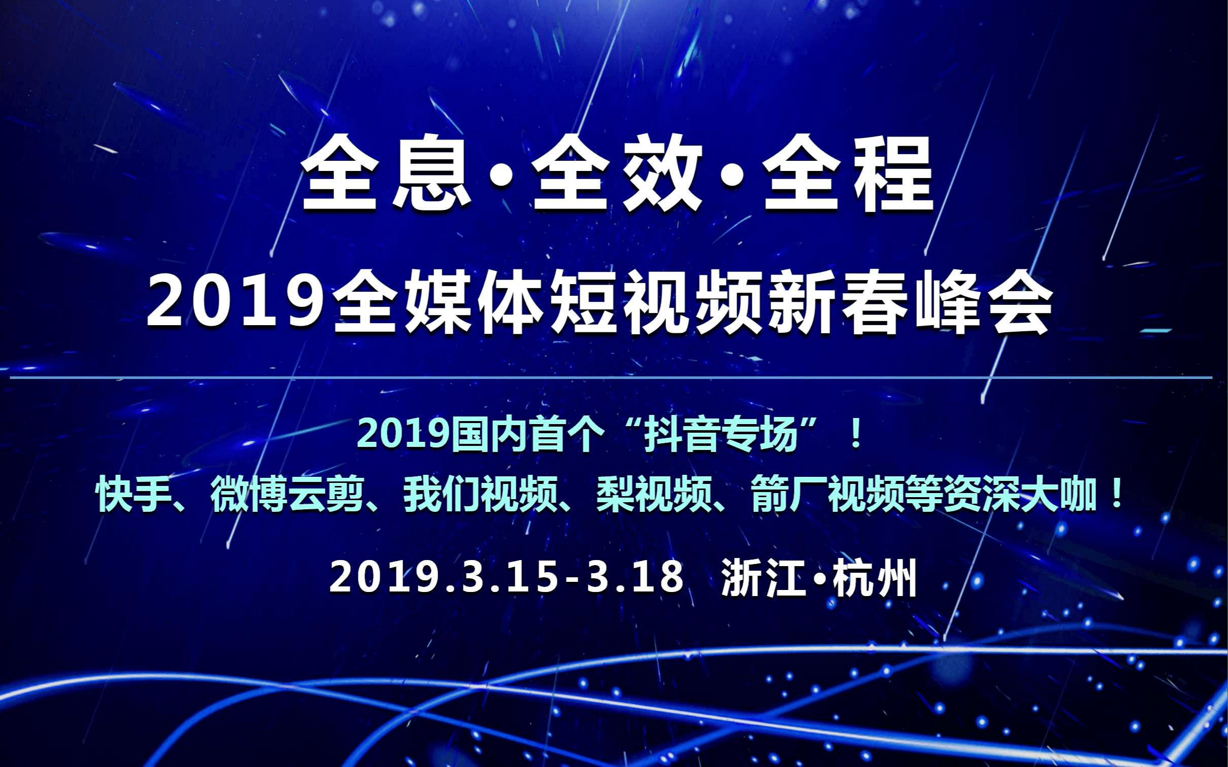 """""""全息·全效·全程""""2019全媒体短视频新春峰会(杭州)"""