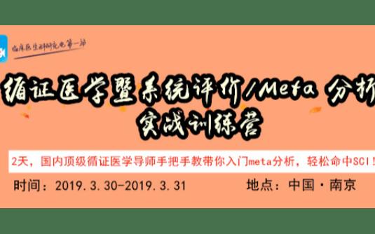 【2019南京站】循证医学暨系统评价/Mete分析线下培训班