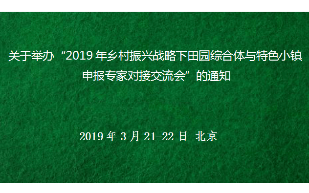 2019年乡村振兴战略下田园综合体与特色小镇申报专家对接交流会(北京)