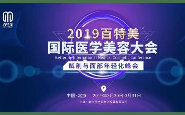 2019百特美国际医学美容大会暨解剖与面部年轻化峰会(北京)