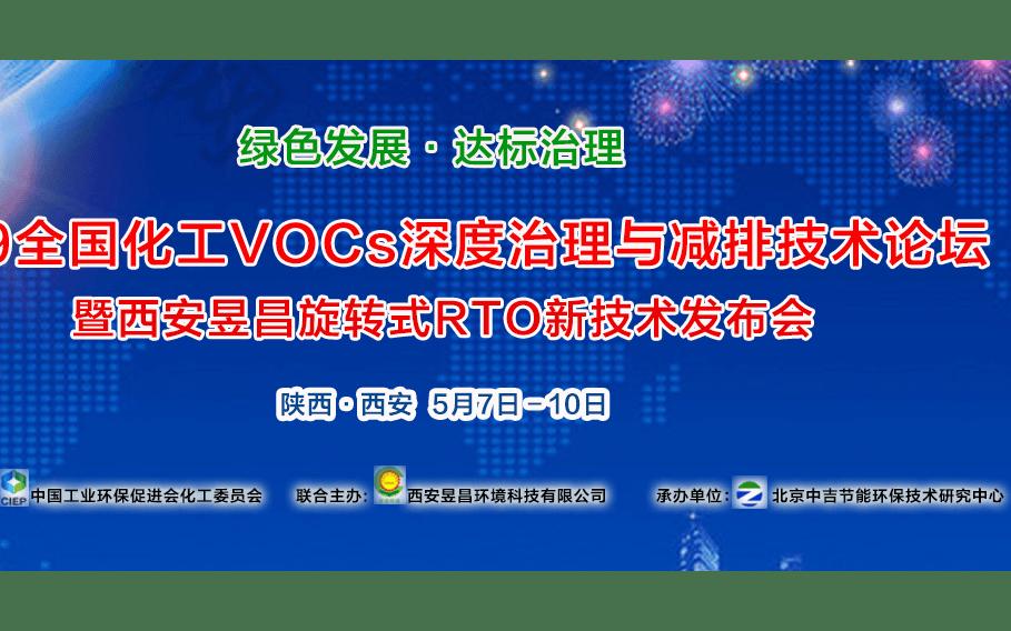 2019全国化工VOCs深度治理与减排技术论坛暨西安昱昌旋转式RTO新技术发布会