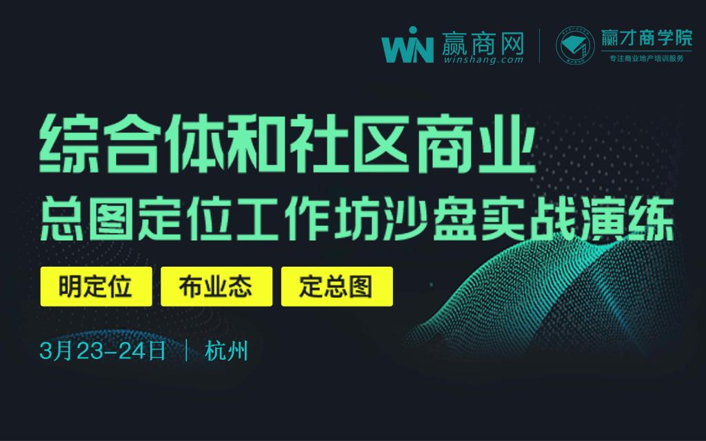 2019購物中心與社區商業如何做好總圖定位(3月杭州班)