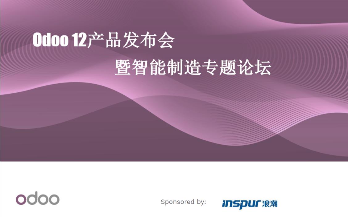 Odoo 12 产品发布会暨智能制造专题论坛2019—武汉站