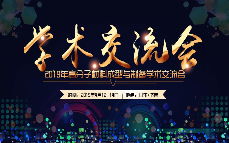 2019年高分子材料成型与制备学术交流会(济南)
