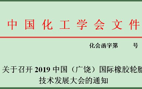 2019中国(广饶)国际橡胶轮胎技术发展大会