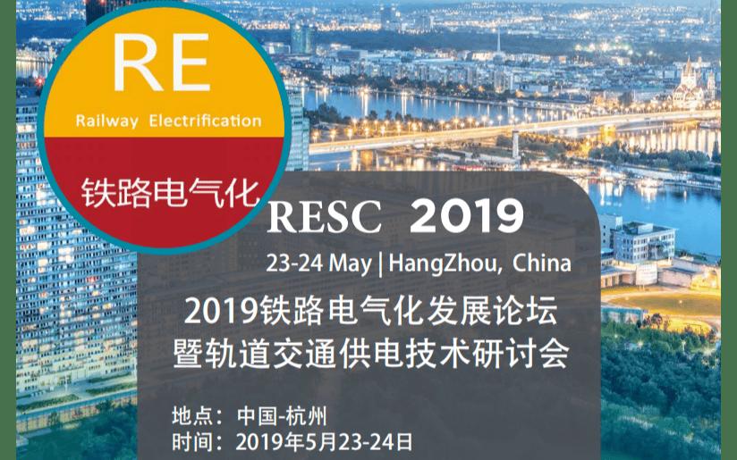 2019铁路电气化发展论坛暨轨道交通供电技术研讨会(杭州)