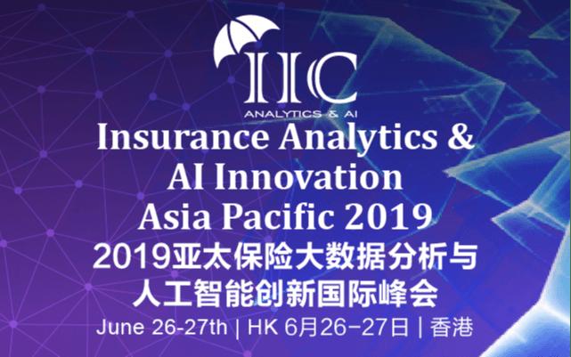 2019亚太保险大数据分析与人工智能创新国际峰会(香港)