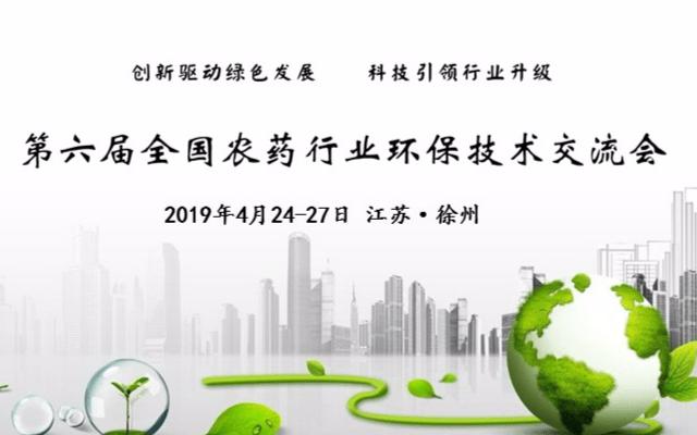 PIETC 2019第六届全国农药行业环保技术交流会(徐州)