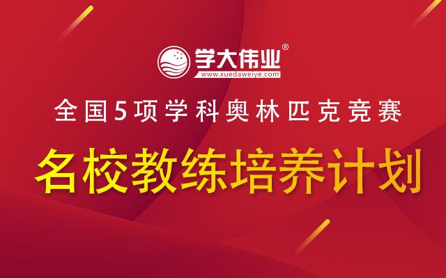 """全国5项学科奥林匹克竞赛""""名校教练培养计划""""培训活动2019(北京)"""