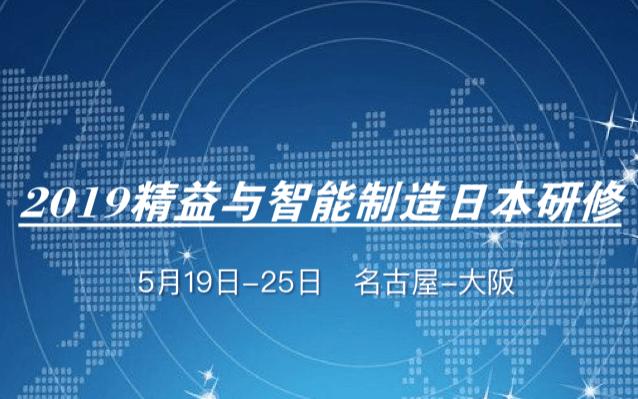 2019日本精益与智能制造研修团(5月)