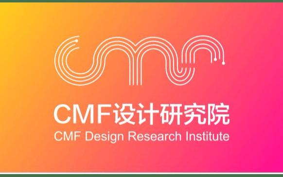 2019 CMF设计研修班(4月深圳基础班)