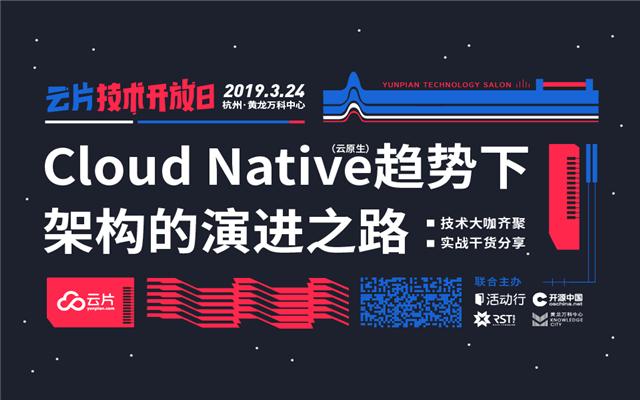 2019云片技术开放日|Cloud Native(云原生)趋势下,架构的演进之路|杭州