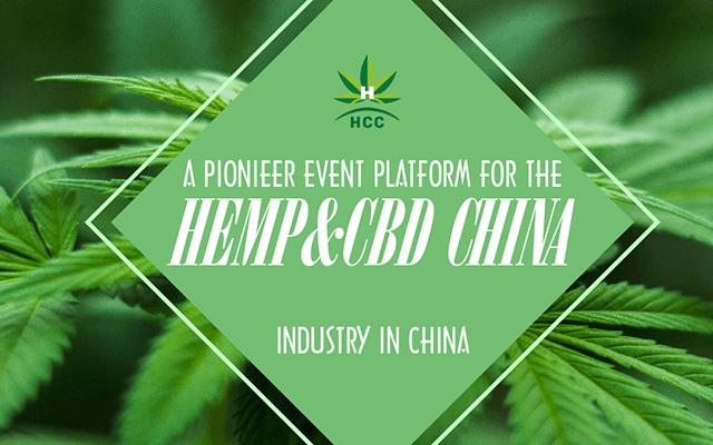 2019中国国际汉麻产业高峰论坛(哈尔滨)