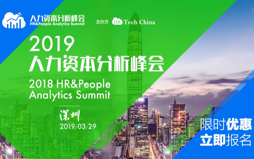 2019高端 · 人力資本分析論壇(HR&People Analytics Summit)  深圳