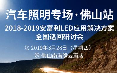 2019安富利LED应用解决方案全国巡回研讨会---汽车照明佛山