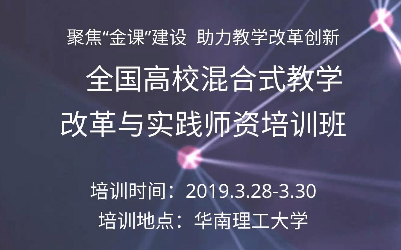 2019全國高校混合式教學改革與實踐師資培訓班(廣州)