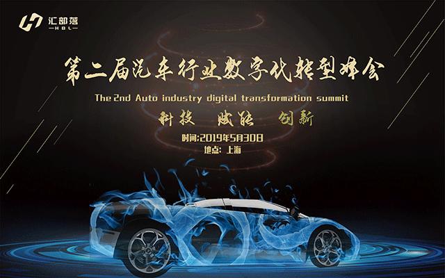 2019第二届汽车行业数字化转型峰会(上海)