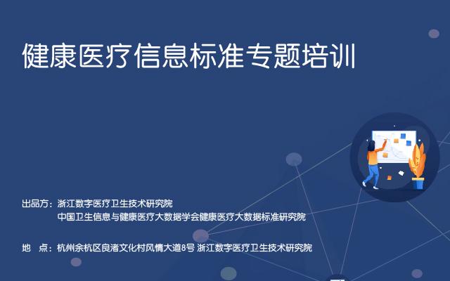 2019健康医疗信息标准专题培训(5月杭州)