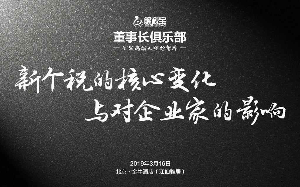 2019新个税的核心变化与企业家的税收新布局(北京)