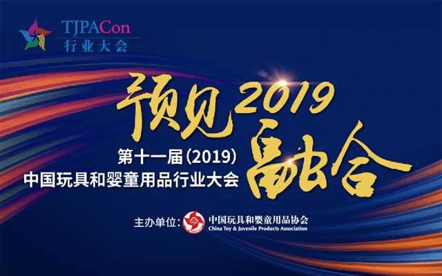 第十一届中国玩具和婴童用品行业大会2019(苏州)