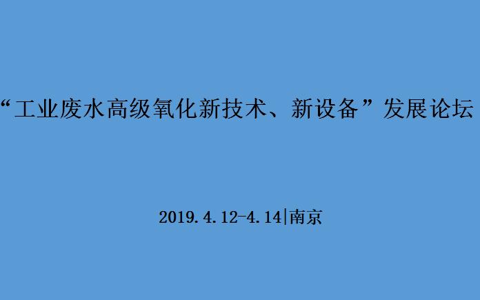 2019工業廢水高級氧化新技術、新設備發展論壇(南京)
