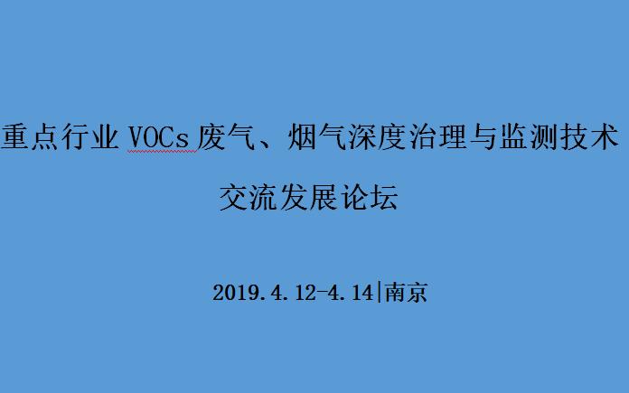 2019重點行業VOCs廢氣、煙氣深度治理與監測技術交流發展論壇(南京)