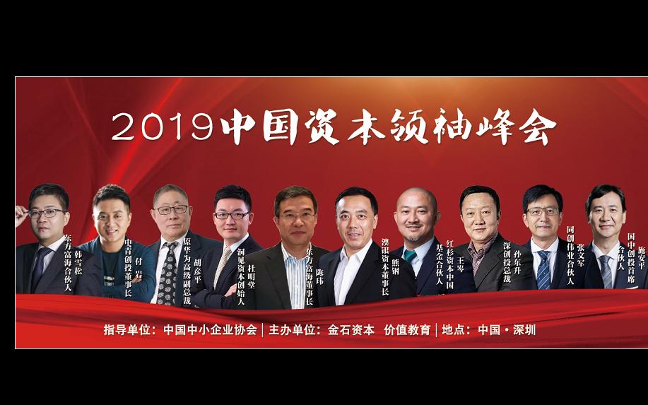 2019中国投融资对接峰会(深圳)