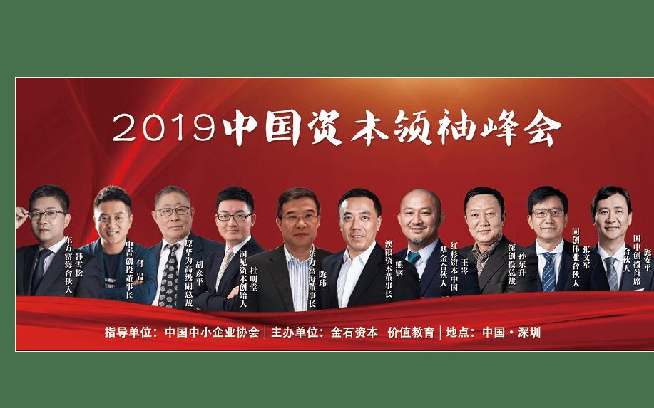 2019中国资本领袖峰会(北京)