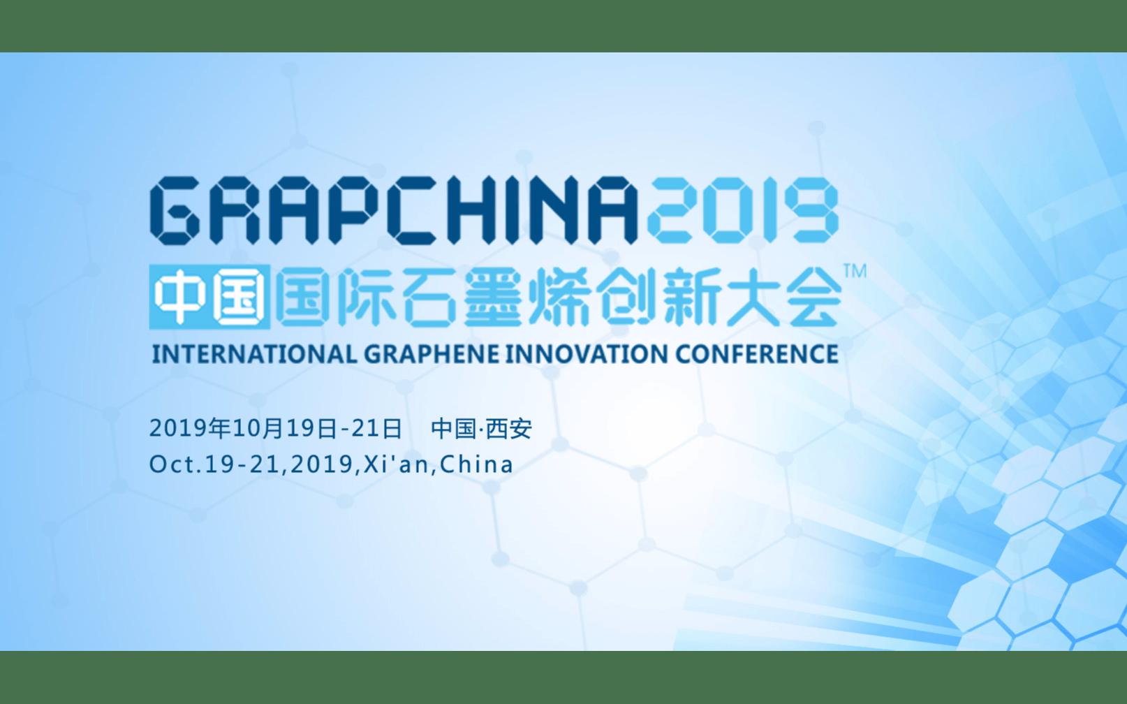 2019中国国际石墨烯创新大会(西安)