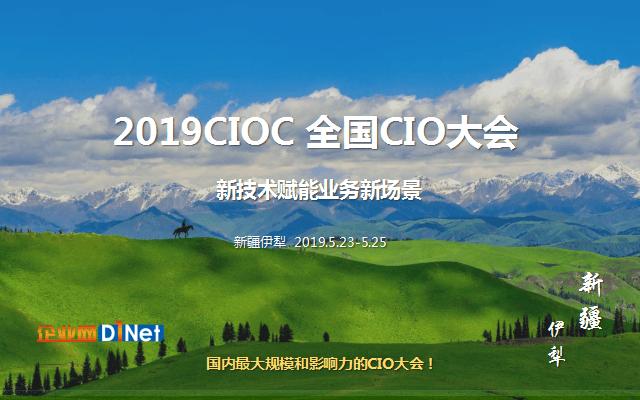 2019CIOC 全国CIO大会(新疆伊犁)