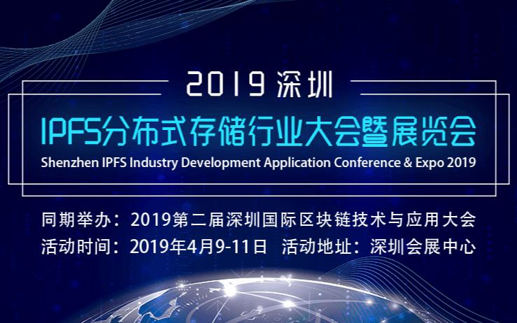 2019深圳國際IPFS分布式存儲行業大會暨展覽會