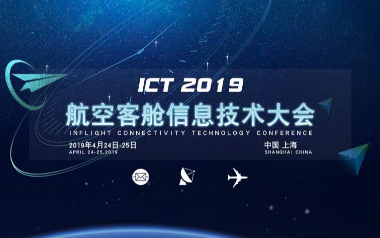 第八届航空客舱信息技术大会 ICT 2019