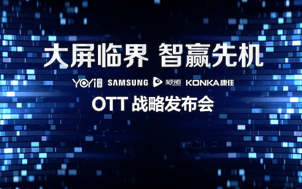 大屏临界 智赢先机——OTT战略发布会2019(上海)