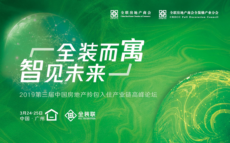 全装而寓·智见未来——2019第三届中国房地产拎包入住产业链高峰论坛(广州)