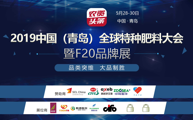 2019中国(青岛)全球特种肥料大会暨F20品牌展