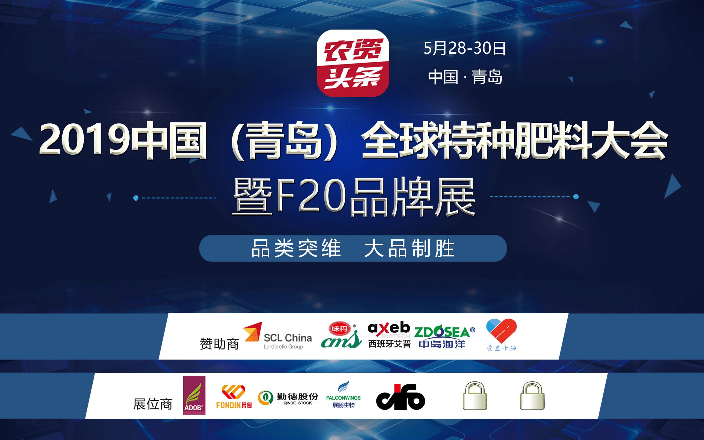 2019中国(青?#28023;?#20840;球特种肥料大会暨F20品牌展
