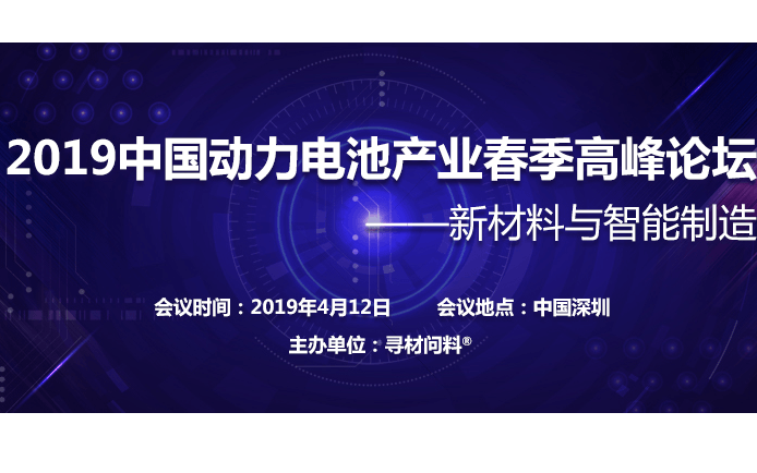 2019中国动力电池产业春季高峰论坛(深圳)
