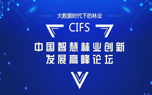 2019中國智慧林業創新發展高峰論壇(合肥)