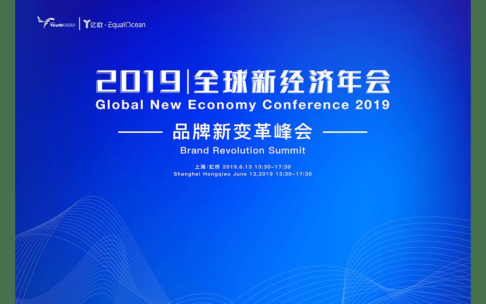 亿欧2019丨全球新经济年会——品牌新变革峰会(上海)