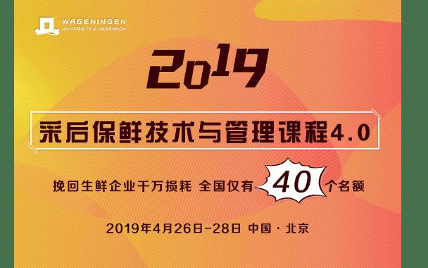 2019未来农业系列课程:采后保鲜技术及管理4.0(北京)